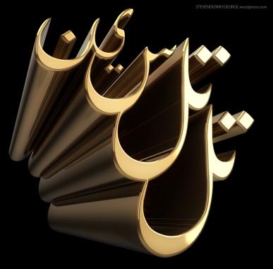 3D_Arabic_Typography_Tal_Tal_Seen