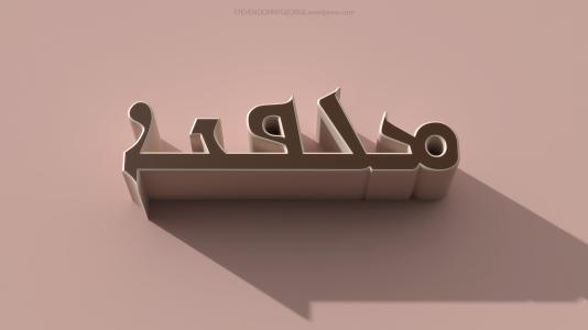 Syriac_Malpana_